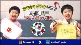 getlinkyoutube.com-[터닝메카드 이벤트 Microsoft X 말이야] 윈도우10을 설치하면 터닝메카드를 선물로 드립니다 ♡ 크리스마스 선물 Event | 말이야와친구들 MariAndFriends