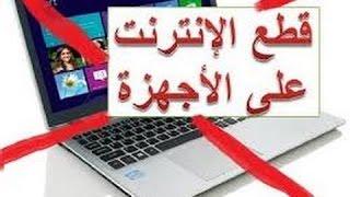 شرح وتحميل برنامج Selfishnet سيلفش نت وقطع النت على الاجهزة