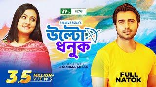 getlinkyoutube.com-Bangla Drama Ulto Dhonuk (উল্টো ধনুক)   Purnima, Apurba, Humayun Faridi by Shamima Akhter