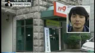 getlinkyoutube.com-[news] park yong-ha suicide (故박용하 자살.. 연예계-팬들 '충격)