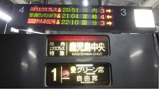 getlinkyoutube.com-【廃止】川内エクスプレスに乗ってみた 鹿児島中央~川内