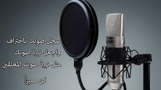 getlinkyoutube.com-تسجيل الصوت باحترافية | اجعل صوتك مثل اصوات المعلقين