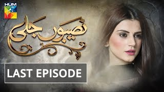 Naseebon Jali Last Episode HUM TV Drama 15 May 2018