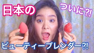 getlinkyoutube.com-【ビューティーブレンダー】日本版!? ayanillo shams