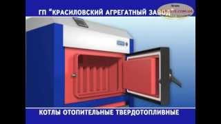 getlinkyoutube.com-Твердопаливные котлы Корди малых мощностей (Красиловский завод)