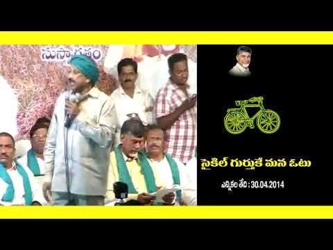 Teludu Desam Party(TDP) New Ad on  Raithu Poru Bata