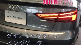 getlinkyoutube.com-Audi A3 Sedan Sline 2017(PI)モデルのウインカー点滅の見え方