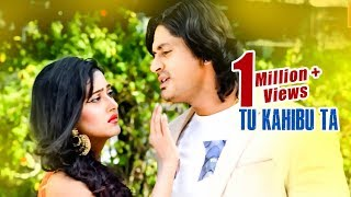 TU KAHIBU TA | Romantic Song | ROMEO JULLIET| Arindam, Barsha