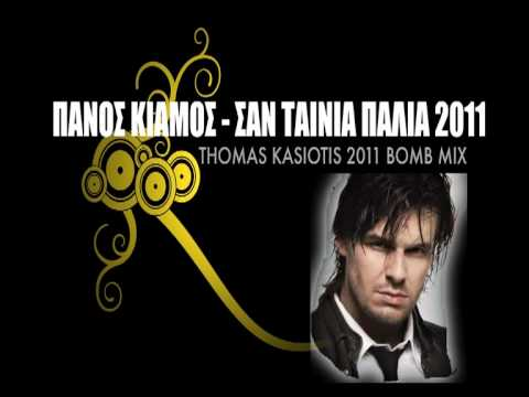 Panos Kiamos - San Tainia Palia Thomas Kasiotis 2011 Bomb Mix.mp4