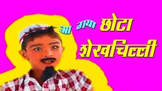 Aa Gaya Chhota Sheikh Chilli/आ गया छोटा शेखचिल्ली/Tele-Film