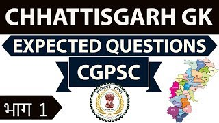 Chhattisgarh GK - History Geography Tourism - Set 1 CGPSC ADEO CG Vyapam Static General Knowledge GK