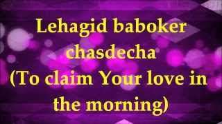 getlinkyoutube.com-Tov Lehodot La Adonai - Lyrics and Translation