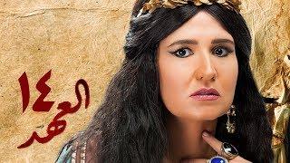 getlinkyoutube.com-مسلسل العهد (الكلام المباح) - الحلقة (14) - El Ahd