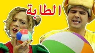 getlinkyoutube.com-Ball Song - اغنية طب طب الطابة - فوزي موزي وتوتي