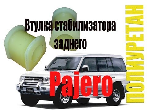 ПОЛИУРЕТАН Втулка стабилизатора заднего Паджеро | Митсубиси Pajero MITSUBISHI