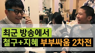 getlinkyoutube.com-최군방송에서 철구+지혜 부부싸움 2차전 (15.11.21방송) :: ChulGu
