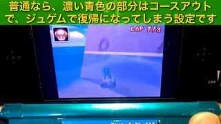 getlinkyoutube.com-マリオカートDS チートなしでのバグ紹介&解説動画