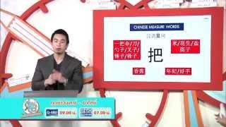 getlinkyoutube.com-PAT7.4 (PATจีน) l ตื่นมาติว Admission (ภาษาจีน) l ครูพี่ป๊อป (GMM25) l EP 2(ลัษณะนาม)