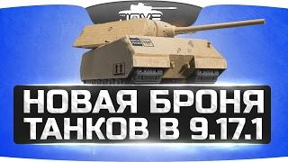 getlinkyoutube.com-НОВАЯ БРОНЯ ТАНКОВ В 9.17.1