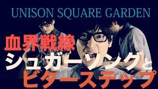 getlinkyoutube.com-【English sub】Kekkai Sensen ED - Sugar Song & Bitter Step 血界戦線 ED(Full cover - Acoustic)