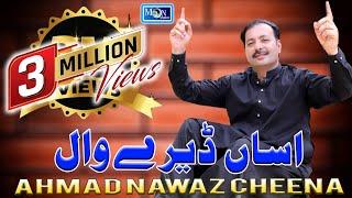 Ahmad Nawaz Cheena New Song 2016 Asa Dere Wal Sade Yar Dere Wal