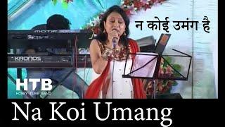 Na Koi Umang Hai | MAYUR SONI | Kati Patang | Asha Parekh & Rajesh Khanna