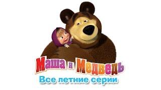 Маша и Медведь - Сборник Летних Мультиков ( Все серии про Лето подряд )