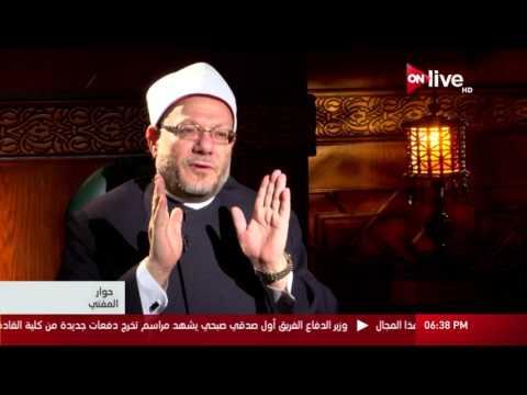 حلقة حوار المفتي .. الأحد 11 يونيو 2017