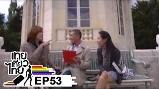 getlinkyoutube.com-เทยเที่ยวไทย ตอน 53 - พาเที่ยว ปารีส ฝรั่งเศส