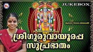 getlinkyoutube.com-SREE GURUVAYOORAPPA SUPRABHATHAM-2 | Hindu Devotional Songs Malayalam | SreeKrishna Audio Jukebox