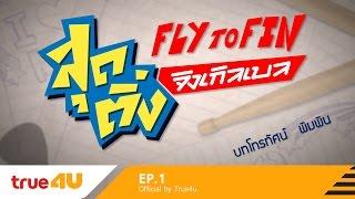 getlinkyoutube.com-FLY TO FIN สุดติ่ง จิงเกิลเบล [Full Episode 01 - Official by True4U]