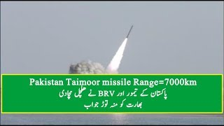 Pakistan going to develop longest range missile after the agni 5 test by india