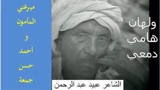 getlinkyoutube.com-و لهان هامي دمعي الشاعر عبيد عبد الرحمن غناء ميرغني المأمون و أحمد حسن