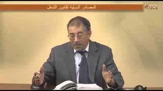 getlinkyoutube.com-المحاضرة الأولى : قانون الشغل المغربي ، الدكتور عبد اللطيف خالفي