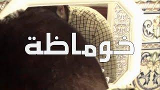 getlinkyoutube.com-court metrage tunisien خوماظة