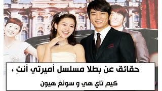 getlinkyoutube.com-حقائق عن بطلا مسلسل أميرتي أنتِ ، كيم تاي هي و سونغ هيون