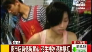 getlinkyoutube.com-《東森新聞》饒河夜市花生捲冰淇淋正妹 (2013/7/24)