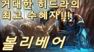 getlinkyoutube.com-볼리 베어, 거대한 히드라의 최고 수혜자!!(Volibear) - 똘킹 게임영상