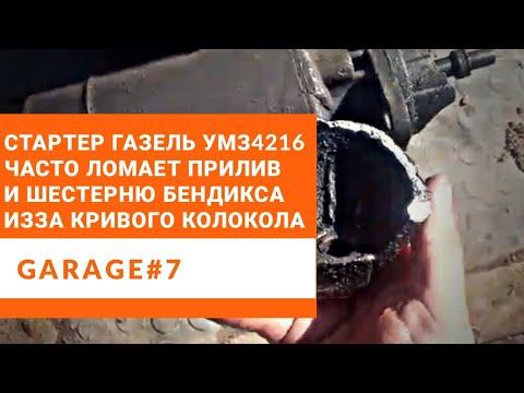 Вечная проблема стартера Газель Бизнес УМЗ 4216