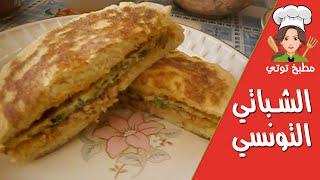 getlinkyoutube.com-طريقة الشباتي التونسي بالفيديو