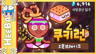 "getlinkyoutube.com-[쿠키런] 요가맛쿠키+샌드형스피커 ""신규쿠키"" [희바] 쿠키런 오븐브레이크 [Cookie Run]"