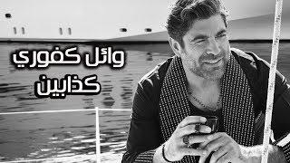 Wael Kfoury ... Kezzabeen - Lyrics Video | وائل كفوري ... كذابين - بالكلمات