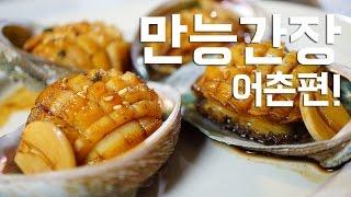 getlinkyoutube.com-만능간장의 신버전!! [어촌편] All-round seafood soy sauce 소프 SOF