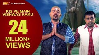 getlinkyoutube.com-Haryanvi Shiv Bhajan - Kis Pe Main Vishwas Karu || Album Name: Bhole Ki Ronak Sonak