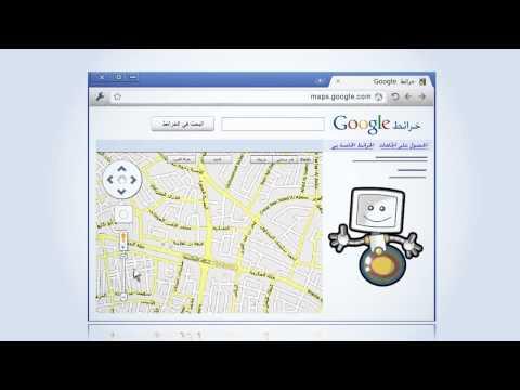 أهلا أونلاين : خرائط Google