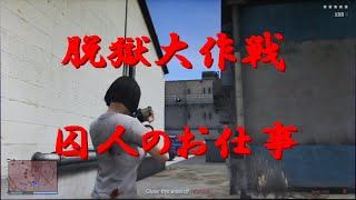 getlinkyoutube.com-GTA5 強盗ミッション 「脱獄大作戦」 (1.23) 【囚人のお仕事】 オンラインミッション攻略 | FUNGAMESLICE