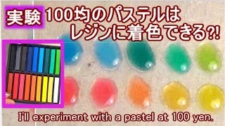 getlinkyoutube.com-【resin】100均パステルはレジンに着色できるか実験!