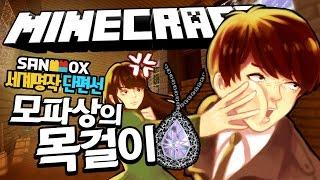 """getlinkyoutube.com-마띨드 이야기!! [목걸이 by 모파상: 마인크래프트 에듀케이션] Minecraft """"샌드박스 에듀케이션 X 도티"""""""