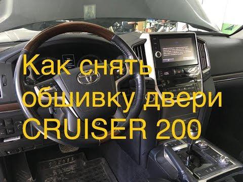 Как снять обшивку двери на TOYOTA LEND CRUISER 200. How to remove door panel Lend Cruiser 200.