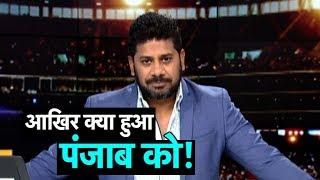 #IPL2018: क्या हुुआ पंजाब के बल्लेबाज़ो को, क्या केवल राहुल ही अकेले रन बनाएंगे | Sports Tak